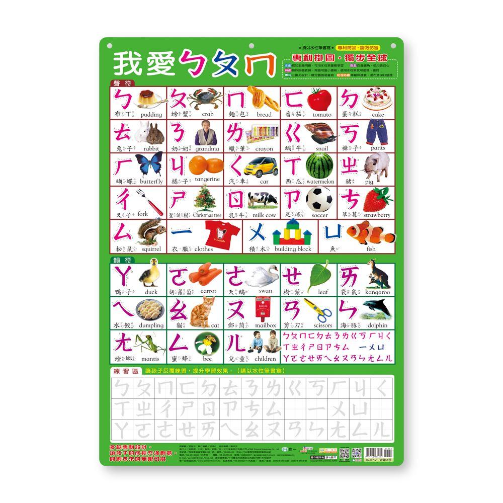 幼儿学习挂图:我爱ㄅㄆㄇ B2467-2