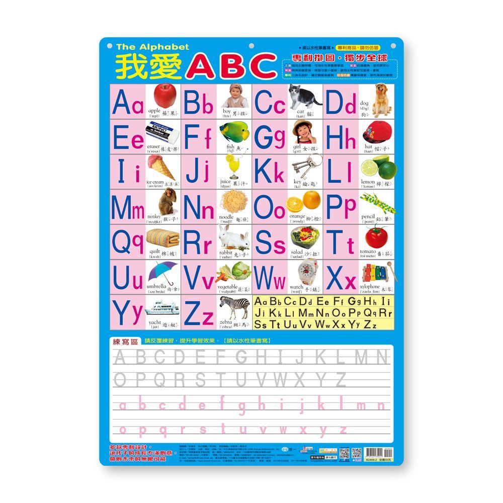 幼儿学习挂图:我爱ABC B2468-2