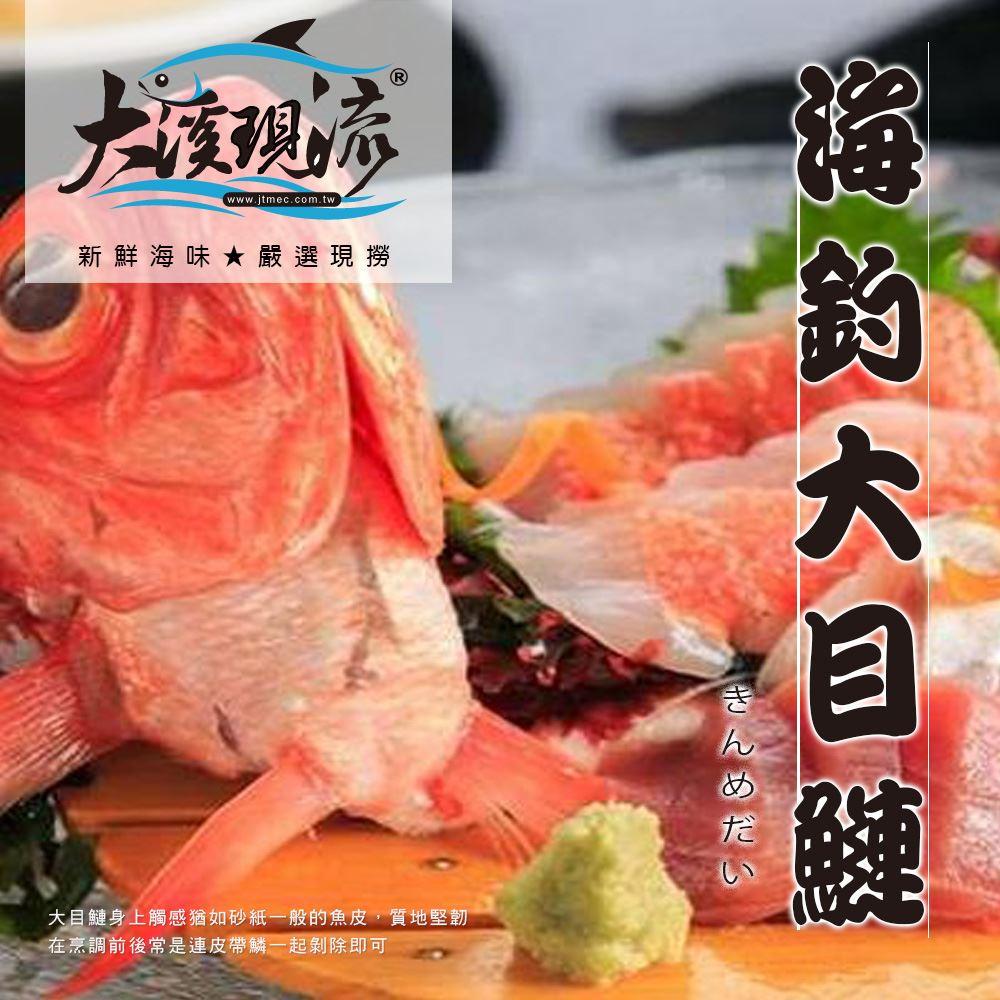 宜兰'大溪渔港'海钓渔船现钓 大目鲢 ( 大尾 2公斤±10% )【大溪现流】