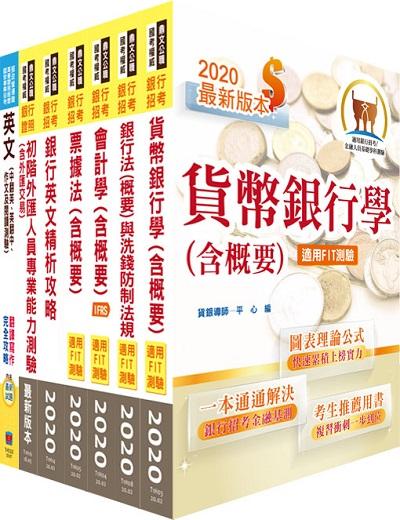 兆丰银行(银行业务经验行员-办事员七职等)套书(赠题库网帐号、云端课程)