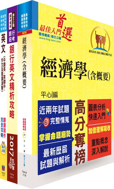 兆丰银行(产业分析人员)套书(不含产业分析)(赠题库网帐号、云端课程)