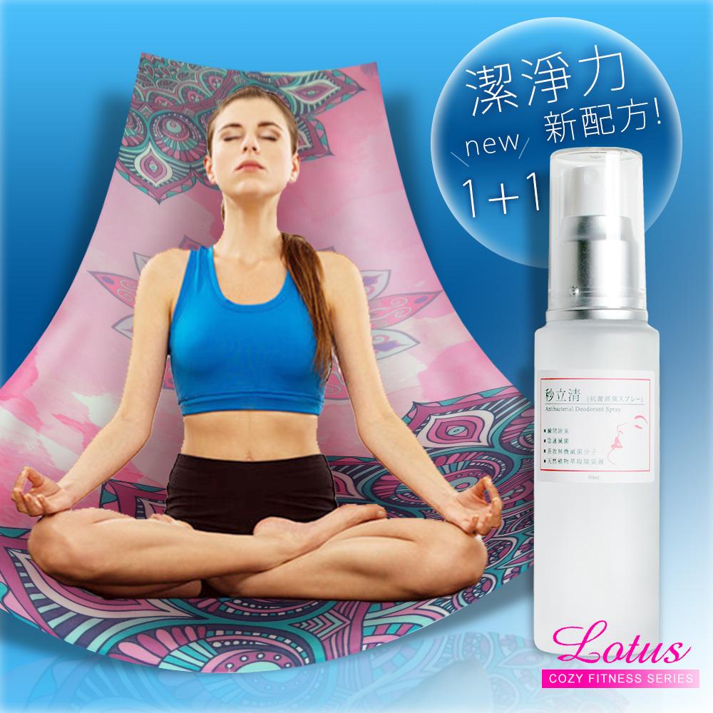 【LOTUS】静心曼陀罗-水洗式吸汗速干静坐瑜珈铺巾+灭菌除臭喷剂-秒立清