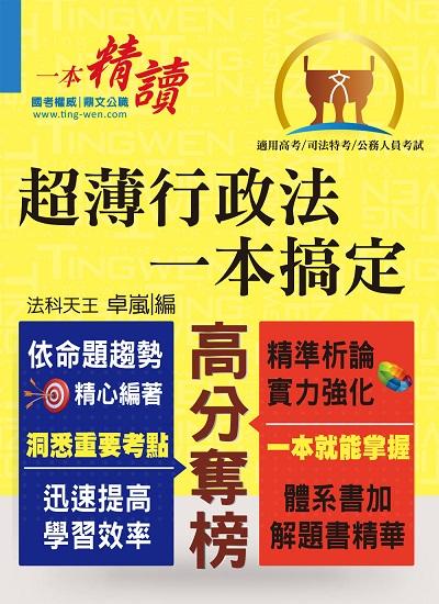 高普特考【超薄行政法一本搞定】(兼具体系及解题书精华)