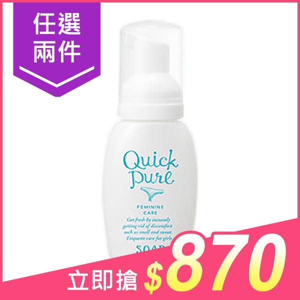 【任选2件$870】日本Quick Pure~天然植萃私密洁净慕斯(80ml)【D560462】