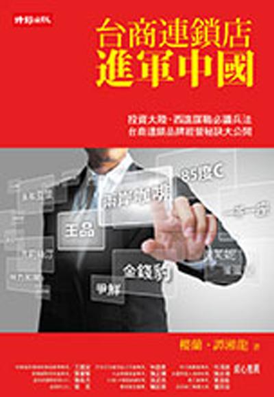 【回头书】台商连锁店进军中国