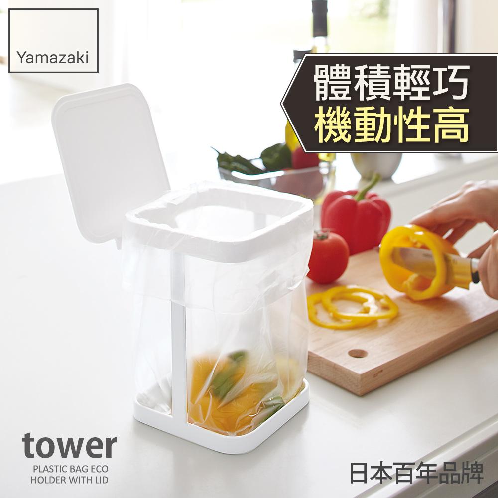 日本山崎-tower桌上型垃圾袋架-有盖(白)