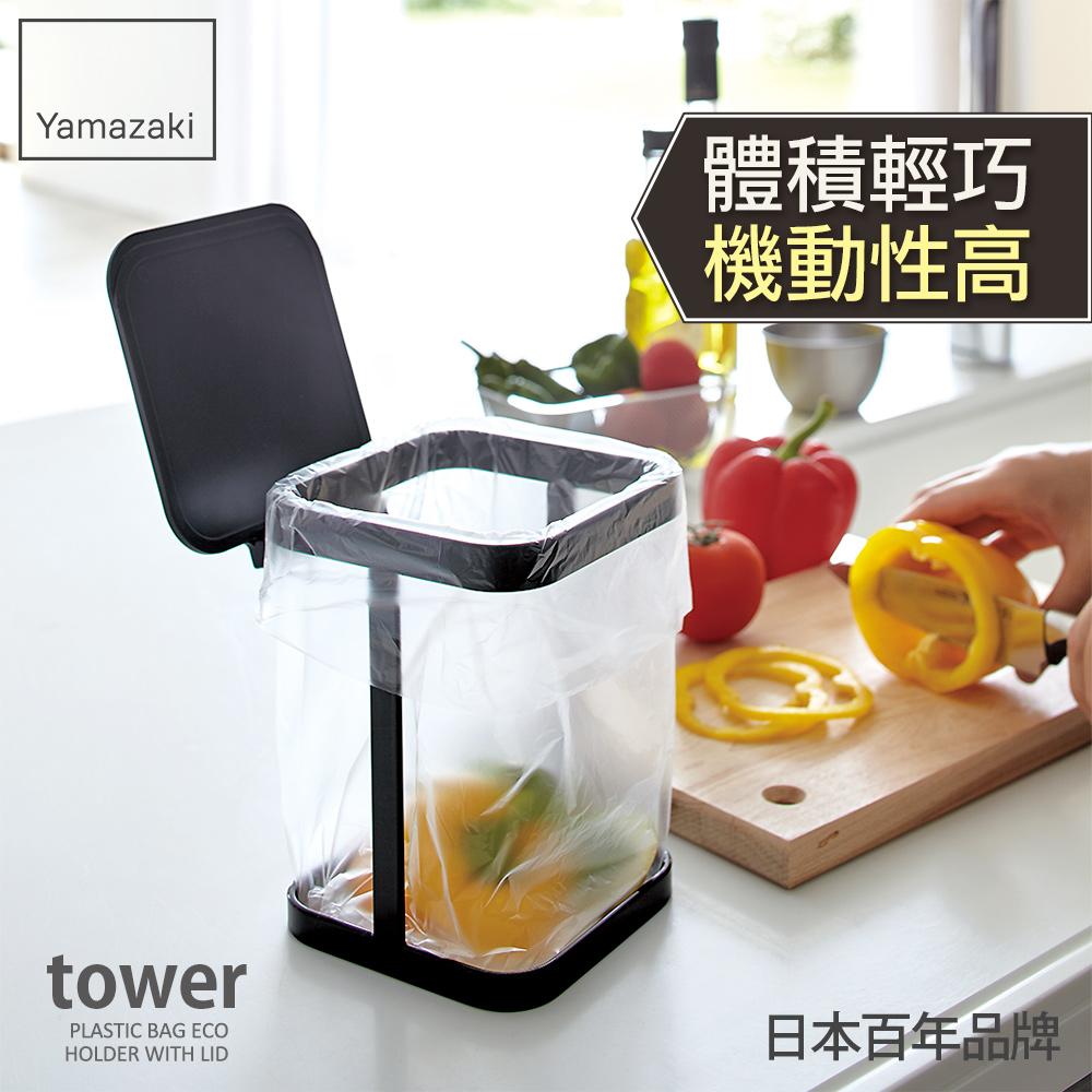 日本山崎-tower桌上型垃圾袋架-有盖(黑)