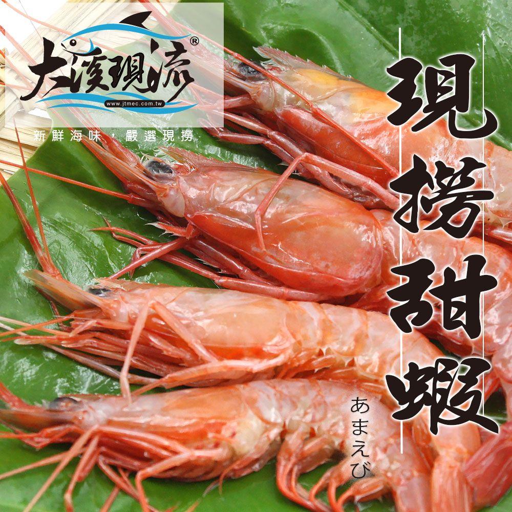 新鲜野生现捞 甜虾-小尾 ( 200g±10%_包 )【大溪现流】