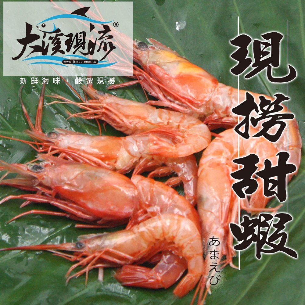 新鲜野生现捞 甜虾-大尾 ( 200g±10%_包 )【大溪现流】