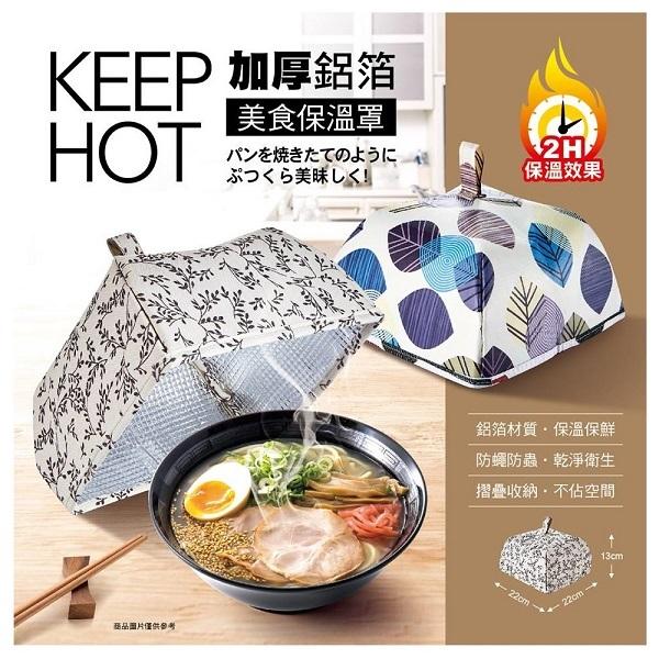 幸福草美食保温罩(小) _饭菜保温罩 折叠保温罩-随机出货
