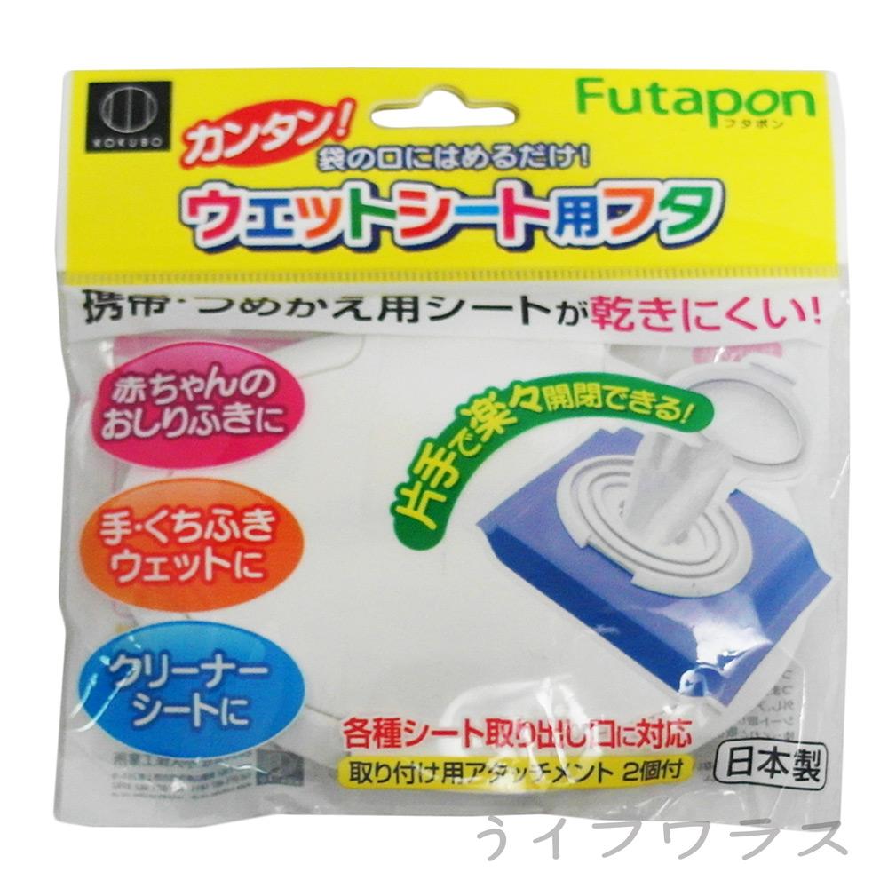 纸巾专用盖-携带式