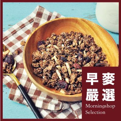 [即期品] [早窝] 黑巧克力蔓越莓烤燕麦(275g/包) |早麦严选 {赏味期限: 2018-09-10}