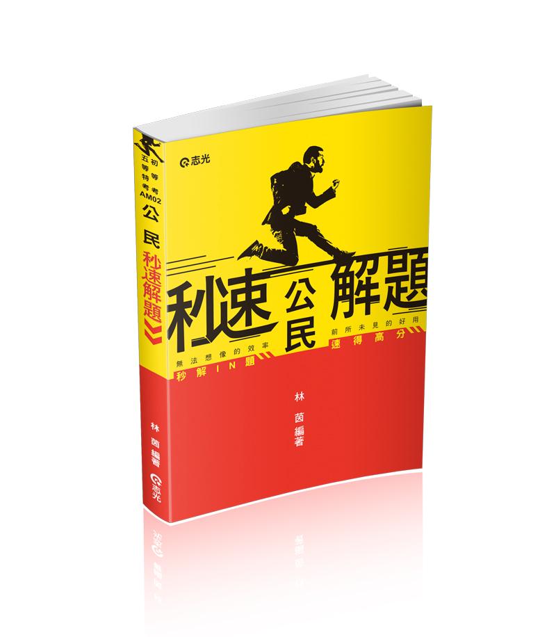 AM02-公民秒速解题-初等.五等考试适用(志光)(作者:林茵)