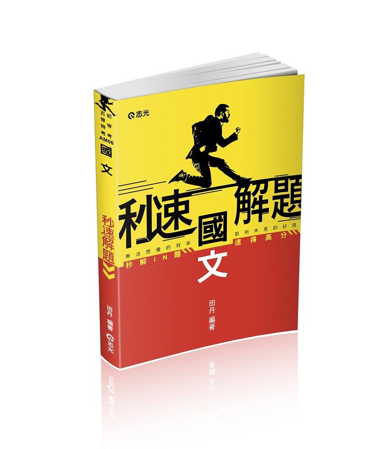 AM06-国文秒速解题-初等.五等考试适用(志光)(作者:田丹)