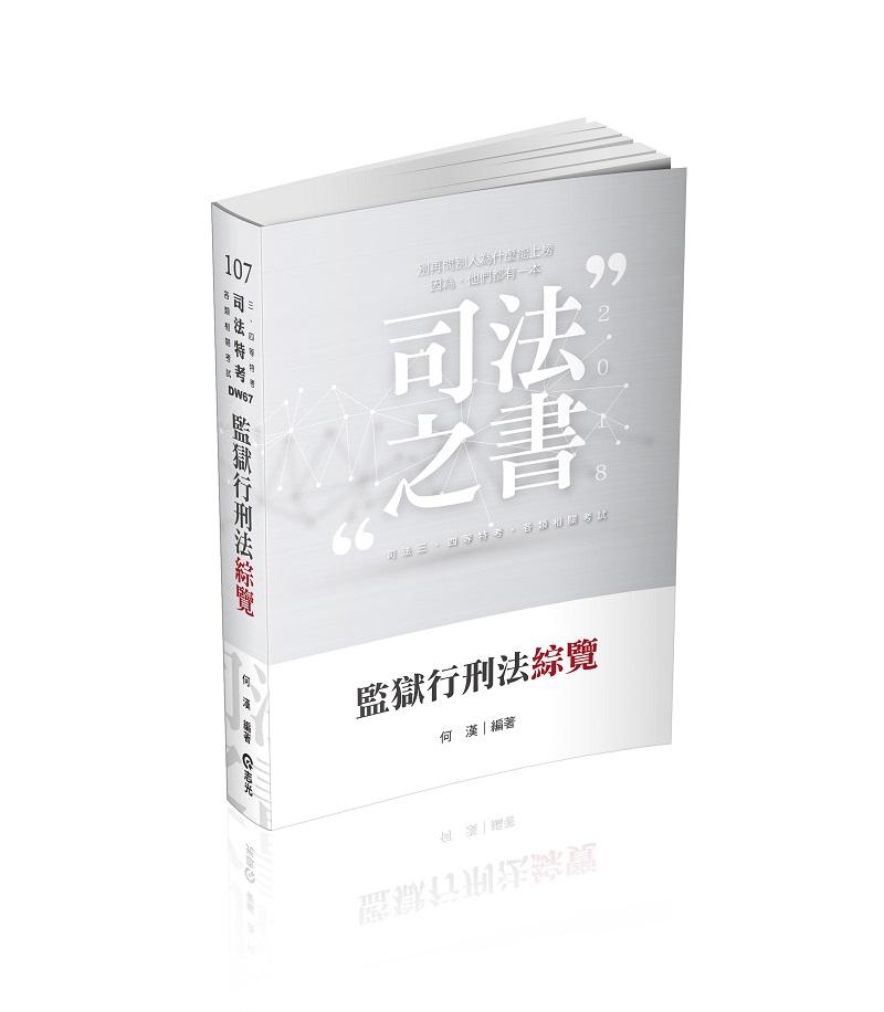 DW67-监狱行刑法综览-司法三四等(志光)(作者:何汉)