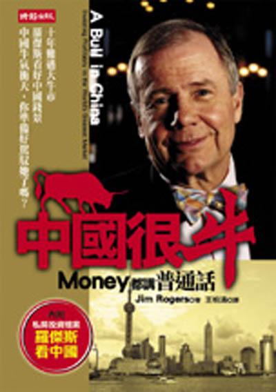 【回头书】中国很牛:Money都讲普通话