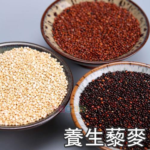 养生藜麦 迷你包200g 三色藜麦/红藜麦/黑藜麦/白藜麦 [TW1703202] 健康本味
