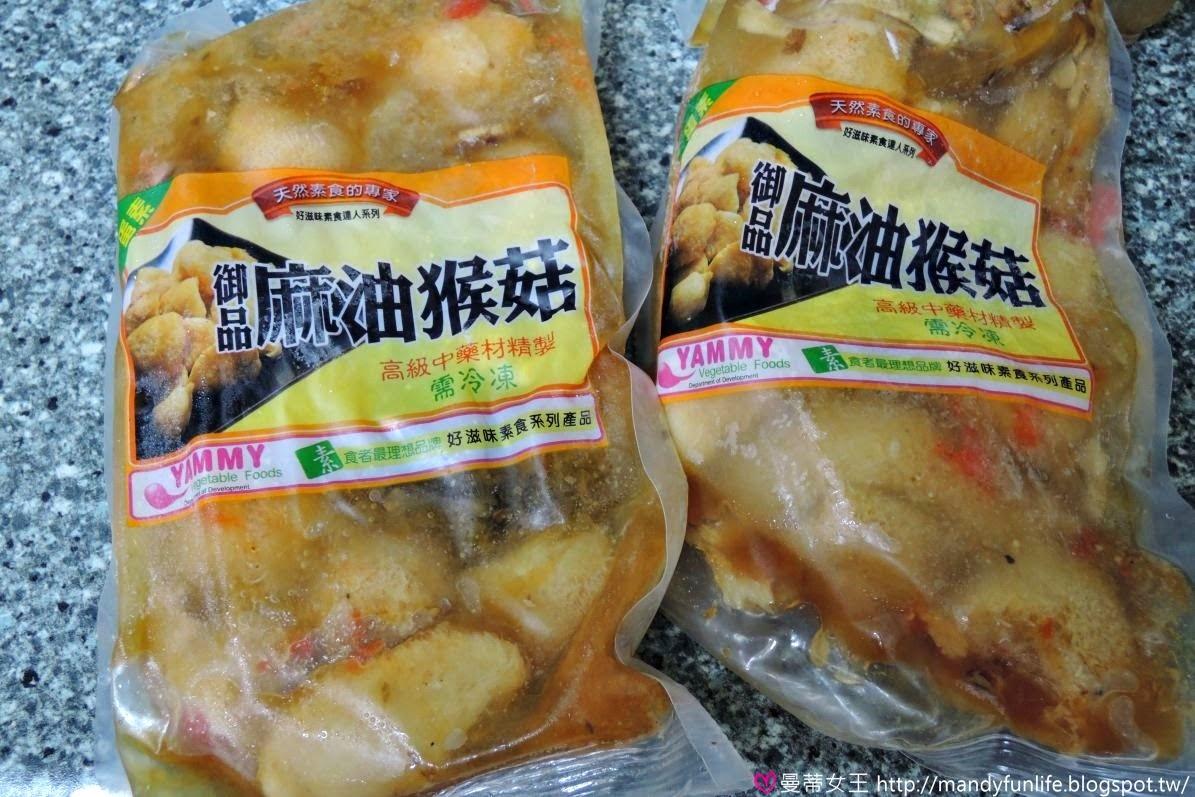 麻油猴头菇