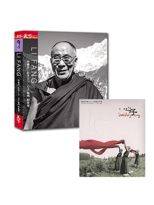 《林丽芳影像之旅—心子、尊玛、朝圣者》+《心子》DVD