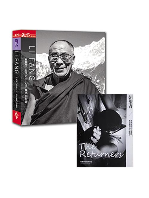 《林丽芳影像之旅—心子、尊玛、朝圣者》+《朝圣者》DVD