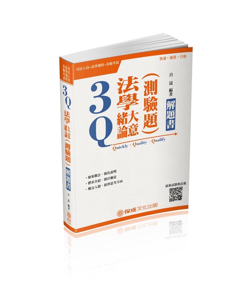 1C056-3Q法学绪论(大意)测验题-解题书-2018高普考.司法特考(保成)(作者:吕晟)