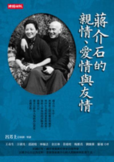 【回头书】蒋介石的亲情、爱情与友情