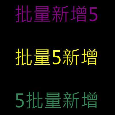 PP被我P量编辑惹=5