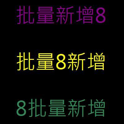 PP被我P量编辑惹=8