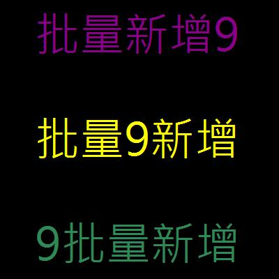 PP被我P量编辑惹=9