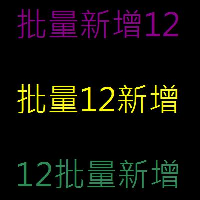 PP被我P量编辑惹=12