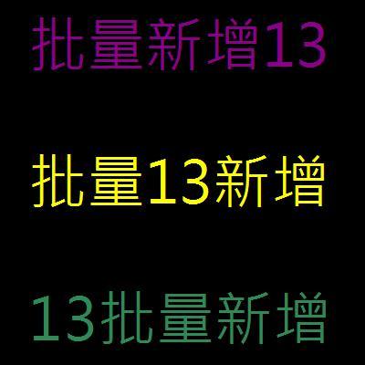 PP被我P量编辑惹=13