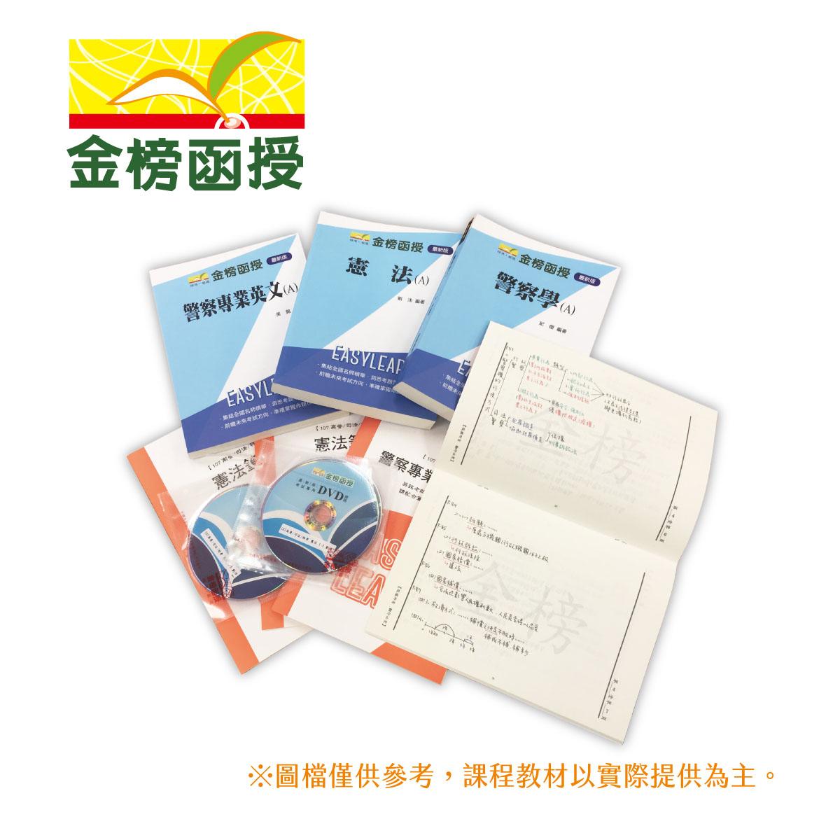 107金榜函授/地方特考/四等/全套/文化行政/DVD