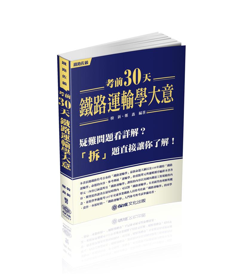 1D007-铁路运输学大意-考前拆题-铁路特考-佐级(保成)(作者:韩新、郑鑫)