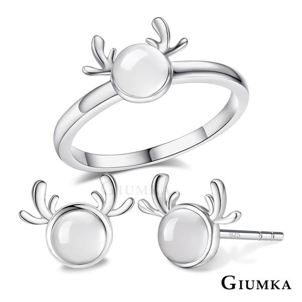 GIUMKA 925纯银戒指耳环套组 麋鹿 银色 MRS07122