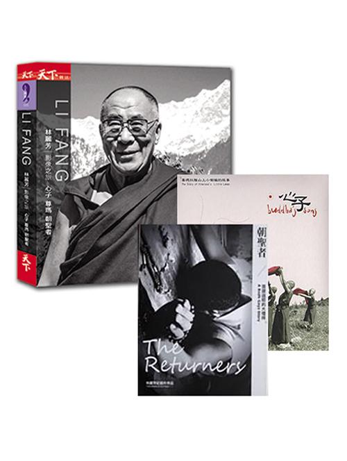 《林丽芳影像之旅》(书+心子、朝圣者DVD)