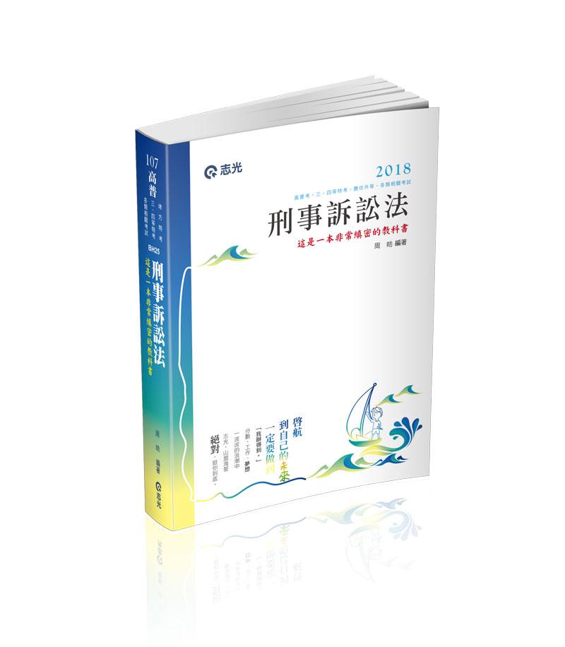 BH25-刑事诉讼法-高普考.三四等特考.荐任升等(志光)(作者:周昉)