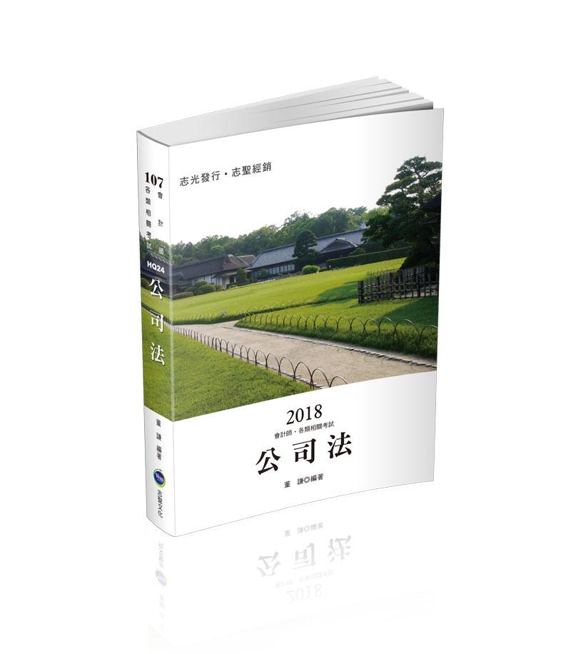 HQ24-公司法-会计师.国营事业.高普考(志光)(作者:董谦)