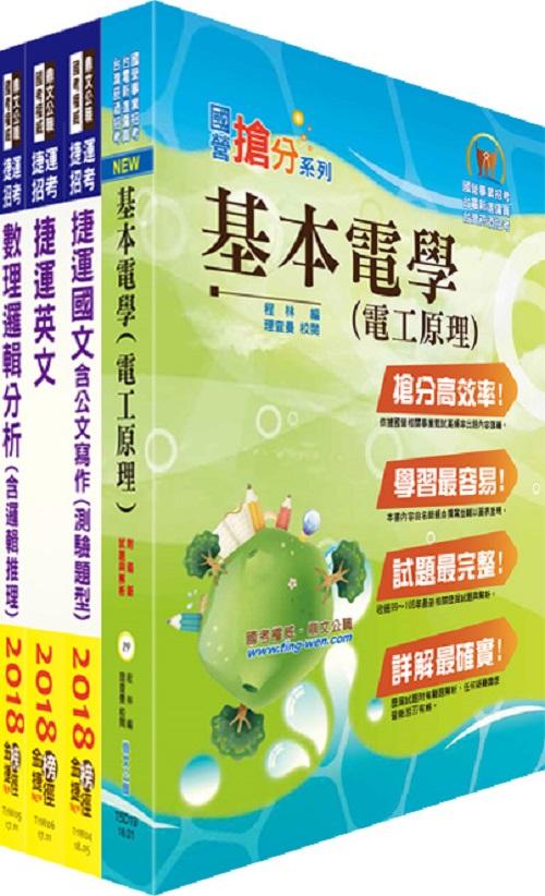 107年桃园捷运招考(技术员-票务电子类)套书(赠题库网帐号、云端课程)