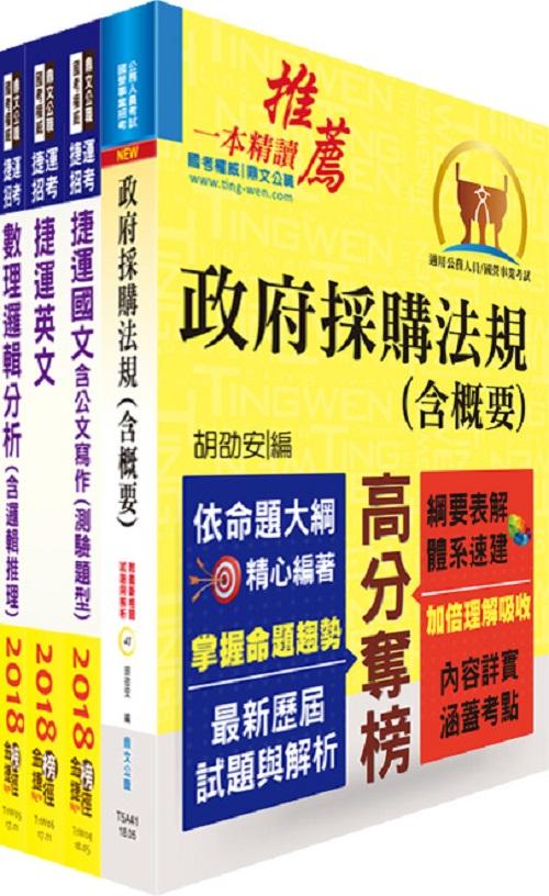 107年桃园捷运招考(助理专员-行政采购类)套书(赠题库网帐号、云端课程)