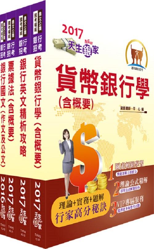 财团法人台湾票据交换所(一般业务人员)套书(赠题库网帐号、云端课程)