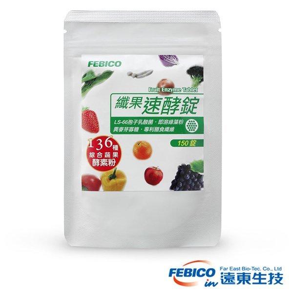 远东生技~纤果速酵锭(150锭)【D400990】