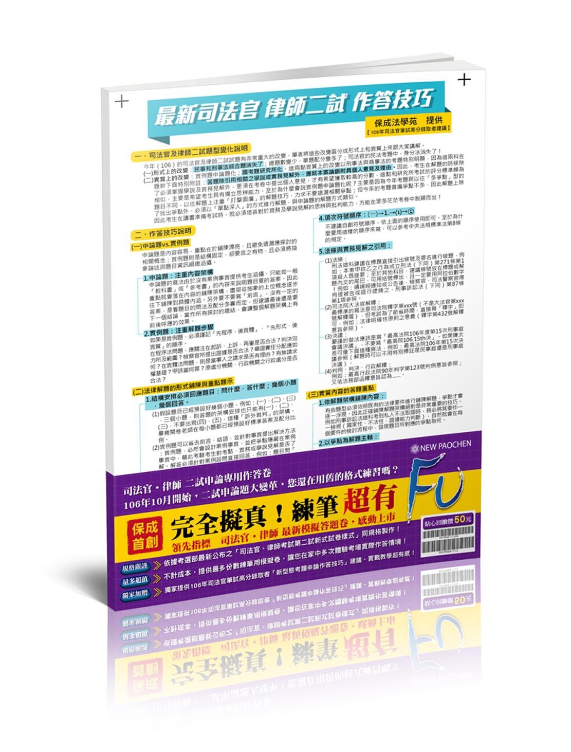 1P004-司法官、律师考试第二试新式申论题国家考试卷(保成)