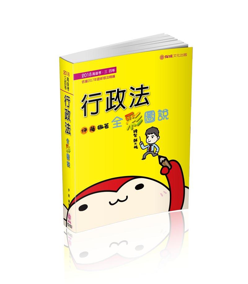 1D103-行政法-全彩图说-2018高普考.地方特考三四等(保成)(作者:伊藤)