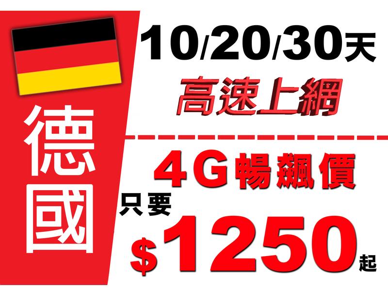 【玩家包膜】德国 10天$1150/20天$1250/30天$1350上网卡  9GB高流量 高网速 随插即用