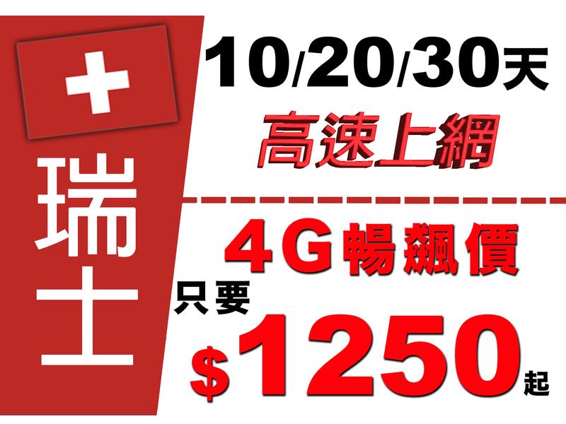 [玩家包膜]瑞士 10天特价$1150/20天$1250/30天$1350   9GB高流量 高网速 随插即用