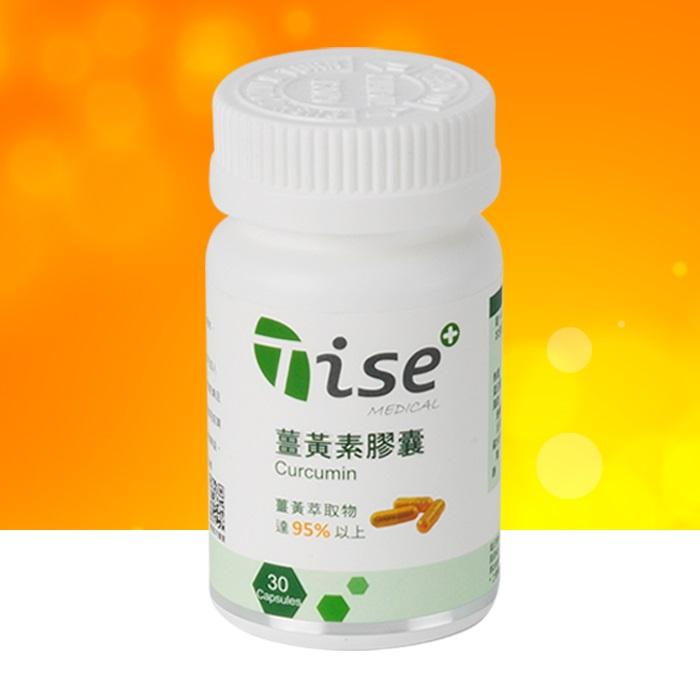 蒂思生医姜黄素胶囊-#★使用浓度含量95%以上的姜黄素