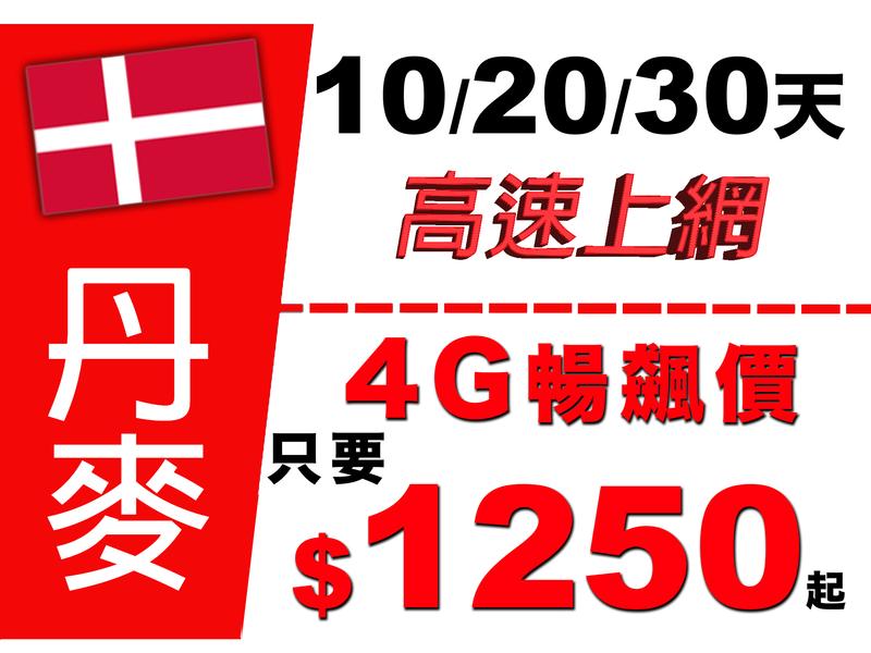 [玩家包膜]丹麦 10天$1150/20天$1250/30天$1350  9GB高流量 高网速 随插即用