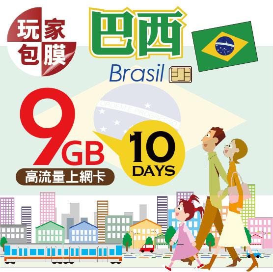 【玩家包膜】巴西 10天特价$1150  9GB高流量 高网速 随插即用