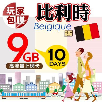 【玩家包膜】比利时  10天特价$1150  9GB高流量 高网速 随插即用