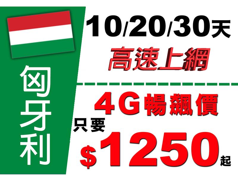【玩家包膜】匈牙利 10天$1150/20天$1250/30天$1350上网卡 9GB高流量 高网速 随插即用